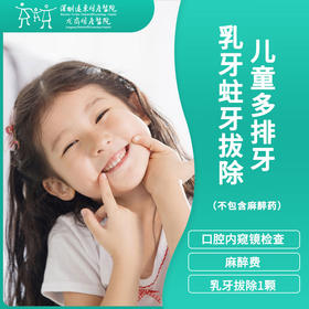 儿童多排牙/乳牙蛀牙拔除(不包含麻醉药)-远东龙岗院区-口腔科