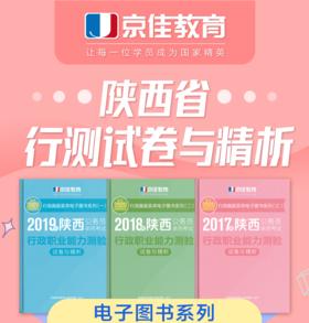 2017-2019年陕西省考行测试卷与精析(3套真题)