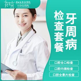 牙周病检查套餐 -远东龙岗院区-口腔科