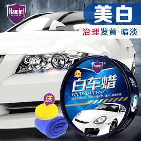 哈姆雷特 金装白车蜡-白色车漆专用