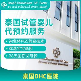 泰国DHC医院【泰国试管婴儿预约】