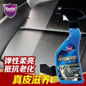 哈姆雷特 汽车皮革滋润霜 深层滋润养护