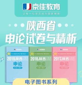 2017-2019年陕西省考申论试卷与精析(3套真题)