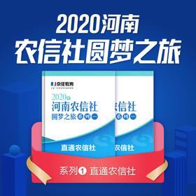 2020河南农信社圆梦之旅系列一
