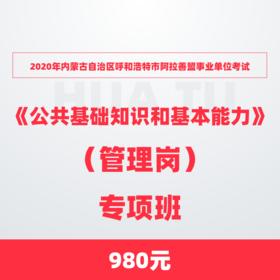 2020年内蒙古自治区呼和浩特市阿拉善盟事业单位考试《公共基础知识和基本能力》(管理岗)专项班
