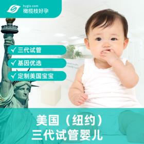 美国(纽约)试管婴儿预约服务 【GFG·格莱宝美孕】