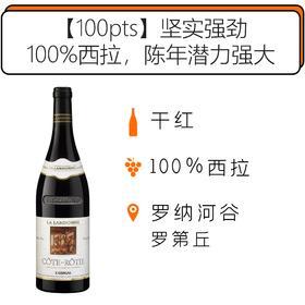 2015年吉佳乐世家朗德葡萄园露迪山麓法定产区干红葡萄酒 E.Guigal La Landonne 2015