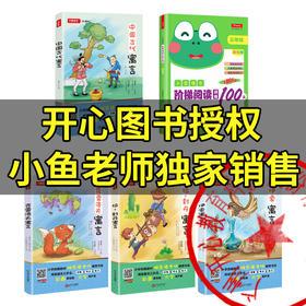 三年级下册快乐读书吧(中国古代寓言、克雷洛夫寓言、拉·封丹寓言、伊索寓言)+阶梯阅读训练【小鱼老师】