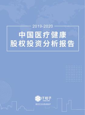 【2020新品】2019-2020年中国医疗健康股权投资报告