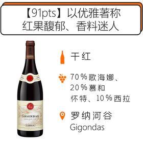 2015年吉佳乐世家吉贡达法定产区干红葡萄酒E.Guigal Gigondas 2015