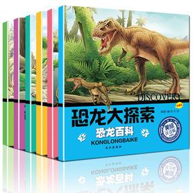 【拼团】恐龙大探索