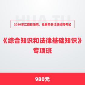2020年江西省法院、检察院书记员招聘考试《综合知识和法律基础知识》专项班