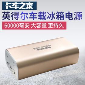 车载冰箱移动电源 60000毫安
