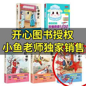 五年级下册快乐读书吧(西游记+三国演义+红楼梦+水浒传)+阶梯阅读训练【小鱼老师】