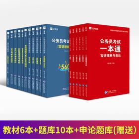 全套17本:教材+题库(国考/省考通用)