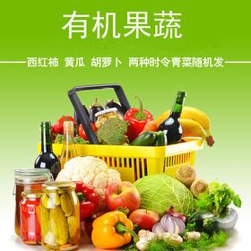 新鲜农家有机蔬菜青菜套餐包邮新鲜果蔬疫情期间同城配送到家
