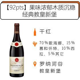 2015年吉佳乐世家教皇新堡法定产区红葡萄酒 E.Guigal Châteauneuf-du-Pape 2015