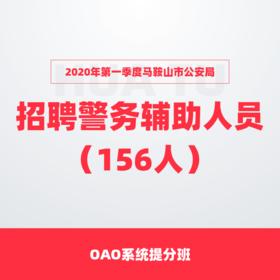 2020年第一季度马鞍山市公安局 招聘警务辅助人员(156人) OAO系统提分班