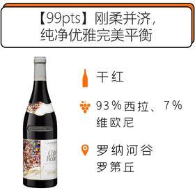 2015年吉佳乐世家土耳其褐色山丘露迪山麓法定产区干红葡萄酒 E.Guigal La Turque 2015