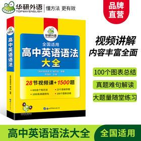华研外语 全国适用 高中英语语法大全2020 适用于高一高二高三 高考英语语法真题例句短文改错及语法填空专项训练书