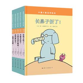 小猪小象系列绘本套装(精装全5册)中文版
