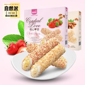 【特价】自然派绻心之恋巧克力味/草莓味扁桃仁卷心酥160g*2 原价51.8