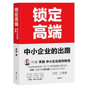 锁定高端 中小企业的出路 李践 行动教育CEO 经管 商業 企业管理 管理导师 果麦图书