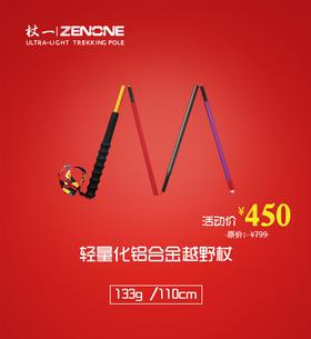 轻量化铝合金越野杖Z1901(1对)