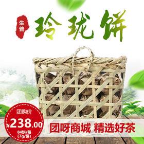 【一饼一泡】易武味生茶迷 你玲珑饼 84饼/箱(7g/饼)
