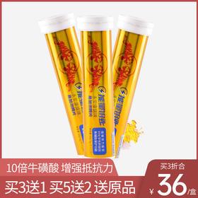 维生素泡腾片 提高抵抗力 固体红牛功能饮料维生素 能量钥匙