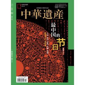 《中华遗产》202002 最中国的节日(下)