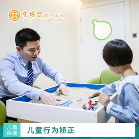儿童行为矫正首次体验(适用年龄:3-12岁)