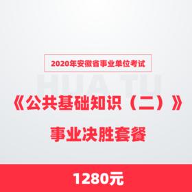 2020年安徽省事业单位考试《公共基础知识(二)》事业决胜套餐