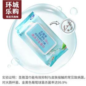 圣雅杀菌清洁卫生湿巾-510180
