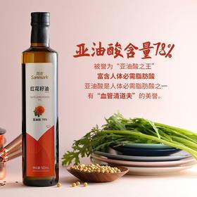 【1级压榨红花籽油】红花籽原料 低温压榨 滴滴醇香 油质晶莹透亮 营养健康