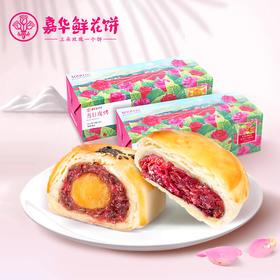 【顺丰包邮】 嘉华鲜花饼 现烤玫瑰蛋黄酥+现烤经典玫瑰饼 零食