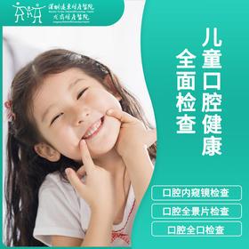 儿童口腔健康全面检查 -远东龙岗院区-口腔科 | 基础商品