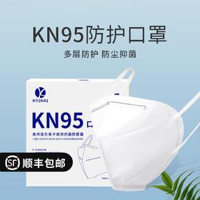 【现货秒发 顺丰包邮 】KN95防护级别口罩 康源负离子口罩 四层防护 非一次性普通口罩 舒适透气 5个一盒装