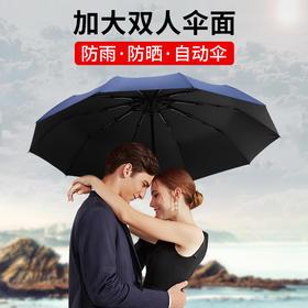 【一键开收 | 全自动折叠两用晴雨伞 】加大双人伞面,荷叶拒水,十骨强抗风,4层防护,零透光,有效隔离紫外线