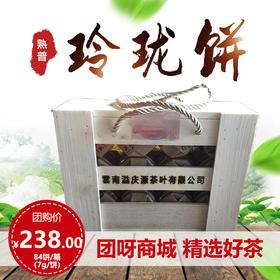 【一饼一泡】2012年·春茶云南勐海熟茶迷你玲珑饼 84饼/箱(7g/饼)