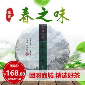 2017年·春云南布朗山普洱茶饼超值组春之味(生茶) 产地直发 200g/饼*5饼
