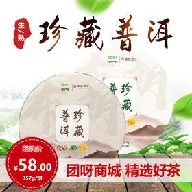 【珍品典藏】2015年春云南布朗山珍藏普洱生茶(2014年熟茶)357g/饼