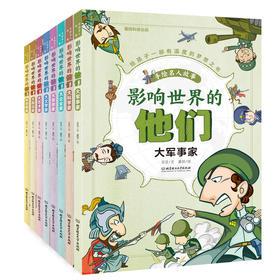 《影响世界的他们-手绘名人故事》8册