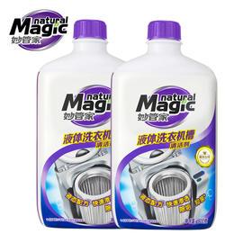 妙管家洗衣机槽清洁剂2瓶