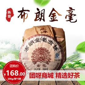 2014年·春云南布朗山普洱茶饼超值组布朗金毫贡饼(熟茶)产地直发 200g/饼*5饼