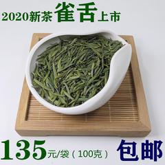 2020新茶 雀舌 明前绿茶 蒙顶山茶叶产区 100g尝鲜装