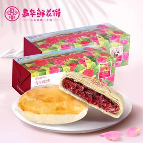 【顺丰包邮】嘉华鲜花饼 现烤经典玫瑰+现烤优格玫瑰 零食