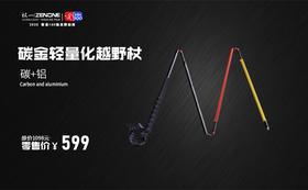 碳金轻量化越野杖Z1902(1对)
