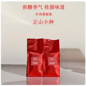 红茶之恋(时尚量贩装—正山小种半斤装)