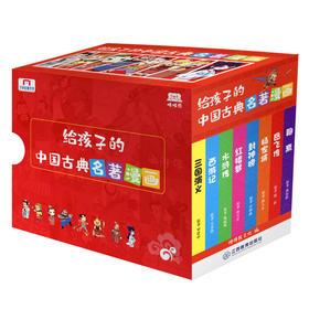 给孩子的中国古典名著漫画